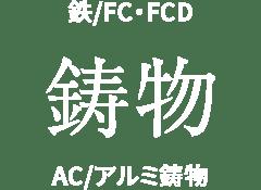鉄/FC・FCD 鋳物 AC/アルミ鋳物